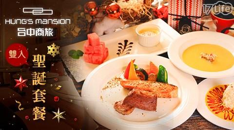 台中商旅/雙人聖誕套餐/烤雞/鮮蝦/帝王蟹/鮭魚/雞/豬腳
