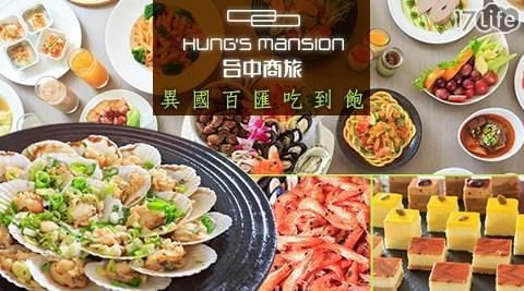 台中商旅/海鮮/中式/西式/異國/吃到飽/自助/buffet