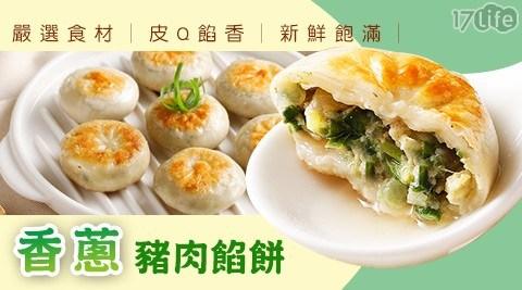 【禎祥食品】香蔥豬肉餡餅2包