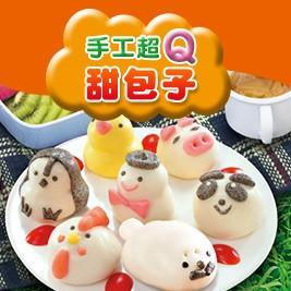 【禎祥】手工超Q造型甜包子(七種口味任選)