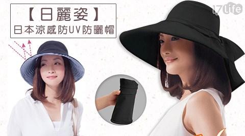 日本/日麗姿/涼感/防U/V防曬/帽