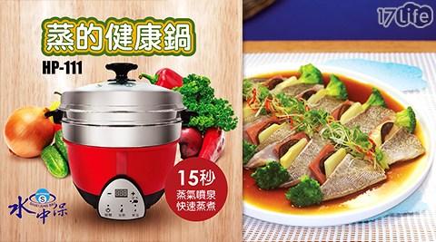 蒸的/健康鍋/水中保/電鍋/HP-111