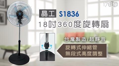 晶工牌/晶工/18吋/電風扇/風扇/電扇/立扇/桌扇/工業扇/360度/S1836