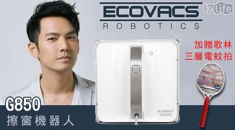 只要13,790元(含運)即可享有【Ecovacs科沃斯】原價19,000元擦窗機器人(G850)1台,享一年保固,再加贈【Kolin歌林】三層護網電蚊拍-電池(KEM-SH07)/(KEM-SH08..