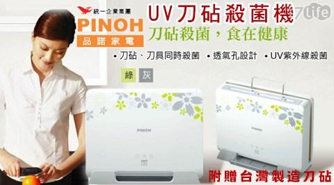PINOH/品諾/UV刀砧/殺菌機 /DL-01/DL-02/台灣製造/刀砧/PINOH品諾/UV刀砧殺菌機