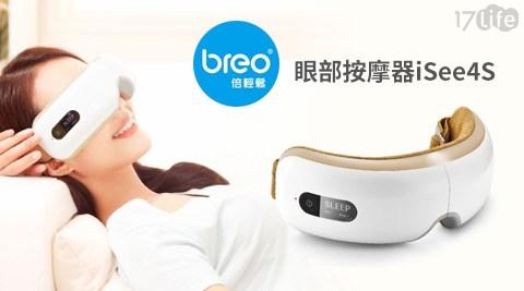平均每台最低只要3190元起(含運)即可購得【Breo倍輕鬆】眼部按摩器iSee4S:1台/2台,享1年保固。