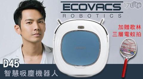 只要6980元(含運)即可購得【Ecovacs科沃斯】原價15900元智慧吸塵機器人(D45)1台,再加贈【Kolin歌林】三層護網電蚊拍(電池)(KEM-SH07/KEM-SH08)1入,贈品隨機出貨;享1年保固。