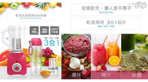 【廚皇】多功能三合一料理機/果汁機 ZA-080 (附研磨杯+果汁杯+旅行杯)