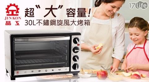 平均每台最低只要1645元起(含運)即可購得【晶工牌】晶工烤箱(JK-630)1台/2台,購買即享1年保固!
