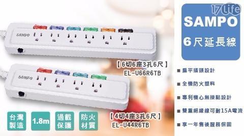 【SAMPO聲寶】4切4座3孔6尺延長線(EL-U44R6TB)