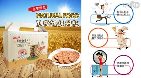 平均最低只要 7 元起 (含運) 即可享有(A)【Natural Food】高纖低卡黑糖雜糧餅禮盒(16入/盒,一入2片) 64片/組(B)【Natural Food】高纖低卡黑糖雜糧餅禮盒(16入/盒,一入2片) 128片/組(C)【Natural Food】高纖低卡黑糖雜糧餅禮盒(16入/盒,一入2片) 256片/組