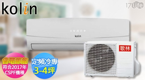 【Kolin歌林】/3-4坪/定頻/冷專/一對一 /KOU-20206/KSA-202S06