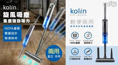 只要 699 元 (含運) 即可享有原價 1,980 元 【Kolin歌林】手持直立兩用吸塵器(KTC-LNV319)