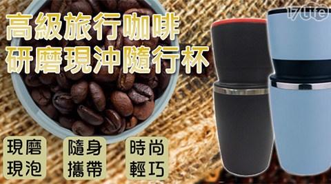 現磨/現沖/咖啡/咖啡豆/多功能/旅行/咖啡研磨隨行杯/研磨/隨行杯