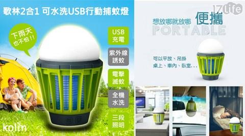 捕蚊燈/usb/防水