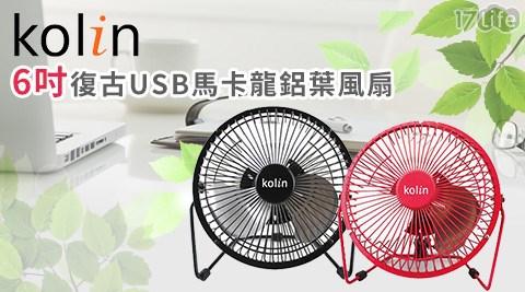 Kolin/歌林/6吋/復古/USB/馬卡龍/鋁葉風扇 /KF-SH06U1