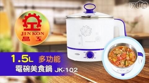 美食鍋/調理鍋/外宿/快煮鍋/蒸煮鍋