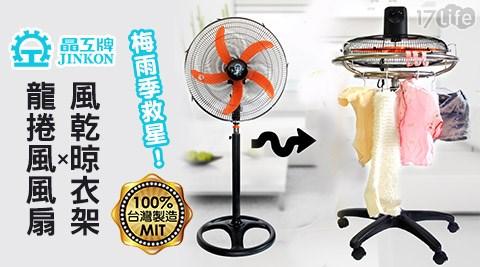 只要1,680元起(含運)即可享有原價最高11,960元龍捲風風扇/風乾晾衣架系列只要1,680元起(含運)即可享有原價最高11,960元龍捲風風扇/風乾晾衣架系列:(A)【晶工】20吋龍捲風風扇(S..