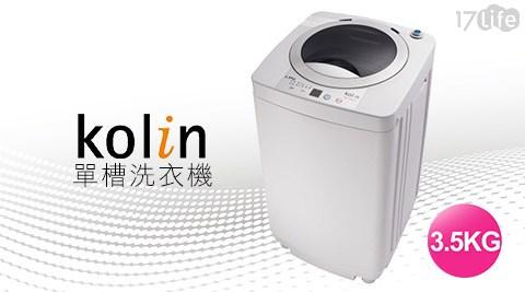 只要5,290元(含運)即可享有【Kolin歌林】原價7,990元3.5KG單槽洗衣機(BW-35S03)只要5,290元(含運)即可享有【Kolin歌林】原價7,990元3.5KG單槽洗衣機(BW-..