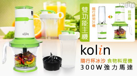 只要 1,099 元 (含運) 即可享有原價 5,980 元 【Kolin歌林】隨行杯冰沙食物料理機(豪華三杯組)JE-LNP12