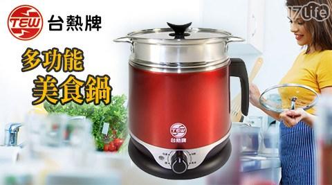 【台熱牌】/多功能/美食鍋/304不銹鋼/蒸籠/T-758