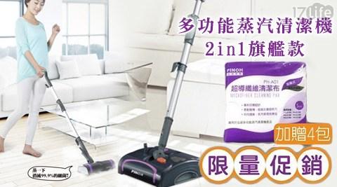 只要3,680元(含運)即可享有【PINOH品諾】原價4,690元多功能蒸汽清潔機2in1旗艦款(PH-S15M)1入,限量加贈清潔布4包。購買即享1年保固服務!