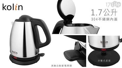 平均每台最低只要550元起(含運)即可購得【Kolin歌林】1.7公升不鏽鋼快煮壺(KPK-MNR1716S)1台/2台,享1年保固。