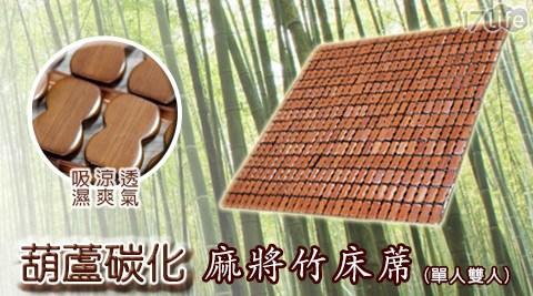 職人手作/葫蘆碳化麻將竹床蓆/床蓆/涼蓆/夏季/床墊/單人/雙人/孟宗竹