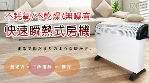 【???電?】瞬熱式暖房機