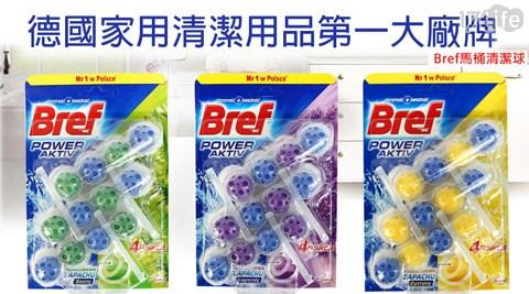【Bref】馬桶芳香清潔球/清潔球/Bref/馬桶清潔球/馬桶