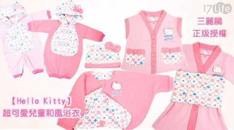 三麗鷗/正版/授權/Hello Kitty/可愛/兒童/和風/浴衣