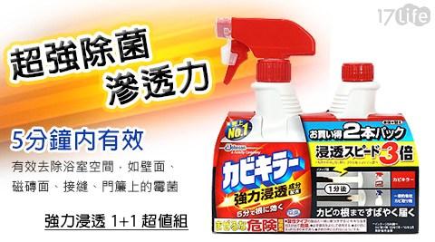 日本Johnson強效去污除霉噴劑/除黴清潔劑/清潔劑/除黴/日本/清潔/打掃
