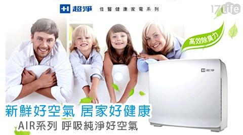 【佳醫】超淨抗過敏空氣清淨機