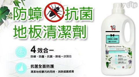 英國梨與小蒼蘭/英國梨/小蒼蘭/You Can Buy/清潔劑/地板清潔劑/地板