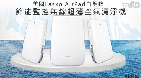 【美國Lasko】/AirPad/白朗峰/節能監控/無線/超薄/空氣清淨機/ HF25640TW