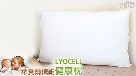 范倫鐵諾valentino/萊賽爾健康枕/枕頭/枕