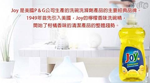 【美國 JOY】檸檬濃縮高效能洗碗精375ml(12.6oz)