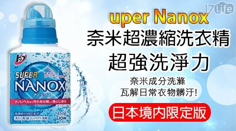 LION/奈米超濃縮洗衣精/洗衣精/濃縮洗衣精/日本/濃縮/奈米/Super Nanox/衣物/清潔