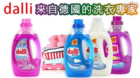 【德國Dalli】 1.35L洗衣精18杯 全效/運動/抗敏/護色 (