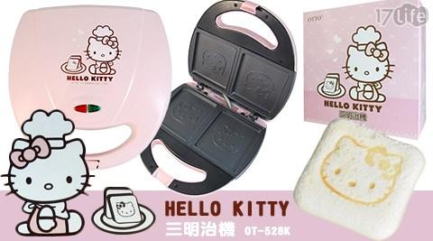 只要1288元(含運)即可購得【Hello Kitty】原價1690元三明治機(OT-528K)1台,享1年保固。