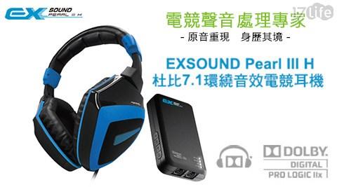 EXSOUND Pearl III H藍黑配色7.1聲道耳機