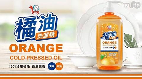 100%/洗潔精/橘油/冷壓/洗碗精
