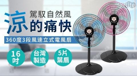 YCB/16吋360度3段風速立式電風扇/電風扇/3段風速立式電風扇/風扇