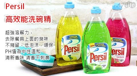 德國 Persil 高效能洗碗精/德國/Persil/洗碗精/清潔