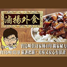 【滷揚外食】粹滷調理包 叫賣哥獨家推薦