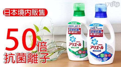 ARIEL 50倍抗菌離子/ARIEL 消臭洗衣精/ARIEL/洗衣精/抗菌/衣物