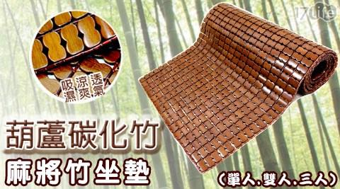 葫蘆碳化麻將竹坐墊/職人手作/坐墊/夏季/涼蓆/單人/雙人/三人/沙發/辦公椅/孟宗竹
