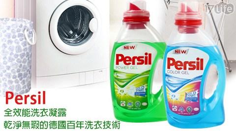【德國百年洗衣技術Persil】強力洗淨配方全效洗衣精16杯(1056ml)