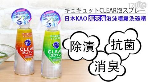 【日本KAO】CLEAR 無死角泡沬噴霧洗碗精