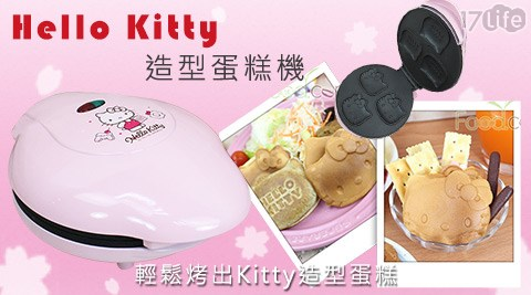 只要1,480元(含運)即可享有【Hello Kitty】原價1,990元造型蛋糕機(OT-518)只要1,480元(含運)即可享有【Hello Kitty】原價1,990元造型蛋糕機(OT-518)1台,購買即享1年保固服務!